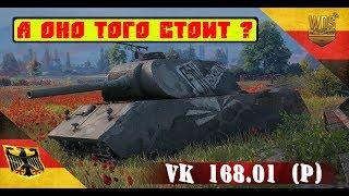 VK 168.01 (P) wot обзор. А оно того стоит? VK 168.01 P вот