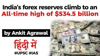 What is Foreign Exchange Reserves? India's forex reserves climb to all time high of $534.5 billion