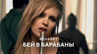 Смотреть клип Вельвет - Бей В Барабаны