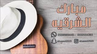 مبارك الشرقيه _ دار الهوى دار  2019 فرقة عيال ام لويمي
