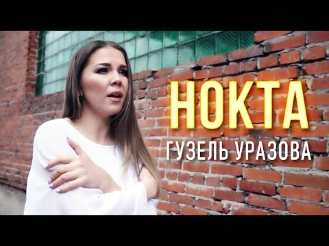 Гузель Уразова - Нокта (Премьера клипа, 2020)