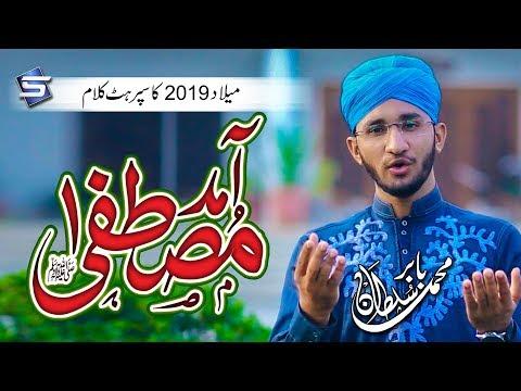 New Milad Naat 2018-19 - Amade Mustafa Se Hai- Muhammad Baber Sultan- by Studio5