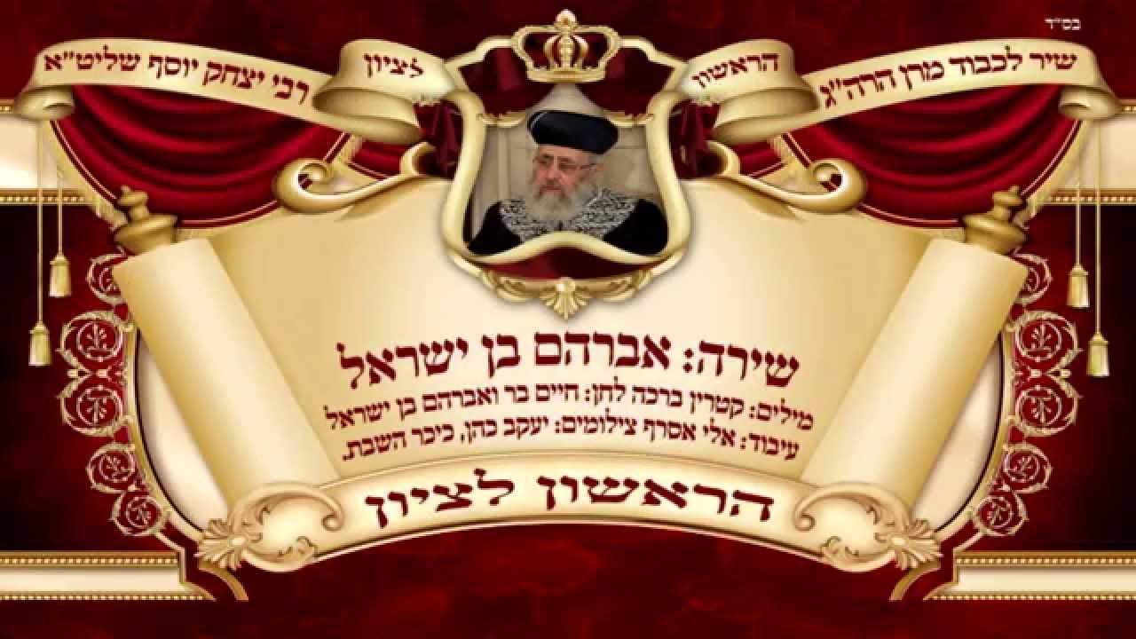 אבי בן ישראל - הראשון לציון רבי יצחק יוסף | Avi Ben Israel - Rabbi Yitzhak Yosef