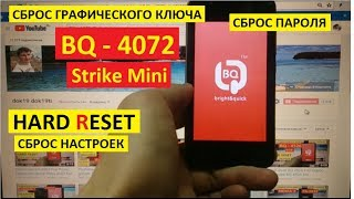 Hard reset BQ 4072 Strike Mini Скидання налаштувань bq 4072