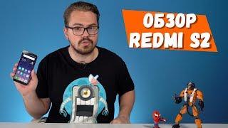 Обзор Xiaomi Redmi S2: топовая бюджетная камера