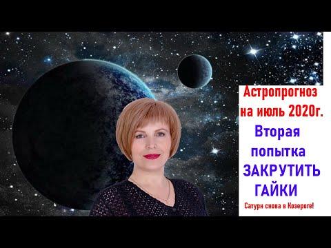 Астрологический прогноз на июль 2020 г.