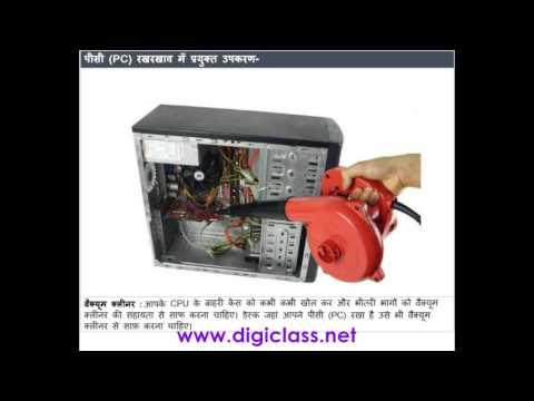08HWC04 PC Maintenance (Hardware course in Hindi)