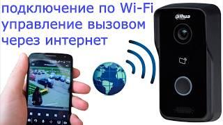 ip домофон Dahua DH-VTO2111D-WP. Настройка и Подключение к интернету. Выпуск карт