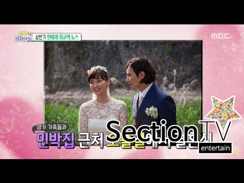 [Section TV] 섹션 TV - Won-bin ♡ Lee Na-young
