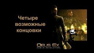 Четыре великолепных душу раздирающих концовок игры Deus Ex Human Revolution Последняя концовка в которой мы даём