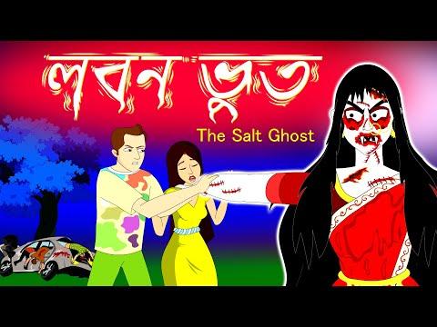 লবন ভূত | নুন ভূত  | The Salt Ghost | @Animate ME - Hindi