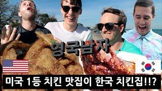 미국 전국 최고 치킨집으로 선정된 한국 치킨을 먹어본 미국인들의 반응!!