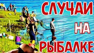 Неожиданная рыбалка Приколы на рыбалке 2021 Смешные случаи на рыбалке Необычные случаи на рыбалке