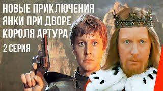 Новые приключения янки при дворе короля Артура (2 серия) (1988) фильм