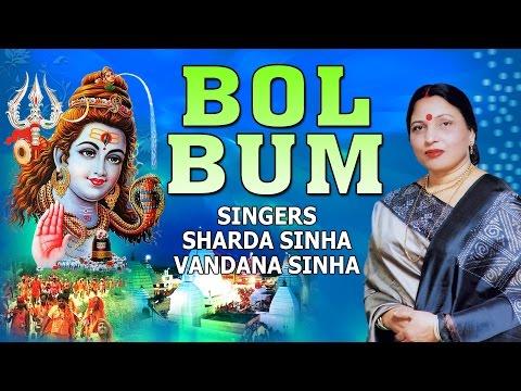 Bol Bum Bhojpuri, Maithili Kanwar Bhajans By Sharda Sinha, Vandana Sinha