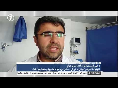 Afghanistan Pashto News 15.11.2017  د افغانستان خبرونه
