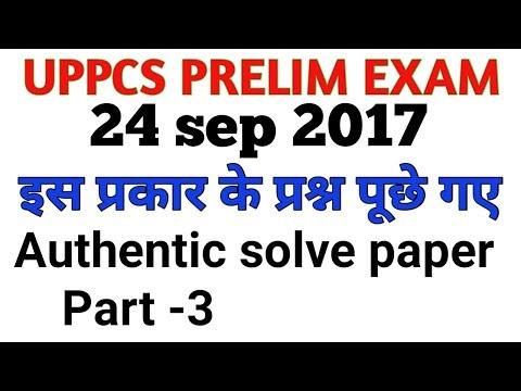 Uppcs prelim exam 24 sep 2017 solve paper Part-3   expected cut off