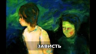 О зависти   о. Даниил Сысоев