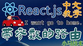 React.js 中文开发入门教学 - 使用带参数的路由【2级会员】
