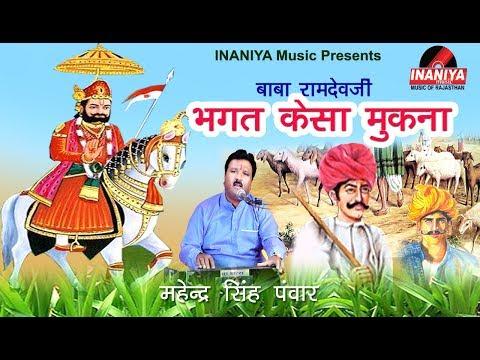 रामदेवजी रा भगत केसा मुकना-महेन्द्र सिंह पंवार,Mahendra Singh, Ramdevji  Ke Bhajan Original Audio