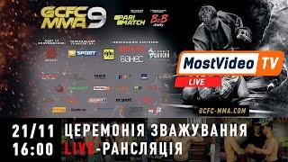 LIVE - трансляция! Смешанные единоборства. GCFC MMA 9. Взвешивание