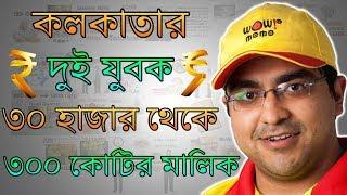 কলকাতার দুই যুবকের কোটিপতি হওয়ার কাহিনী | Wow Momo Founders Motivational Biography in Bangla