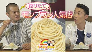 カミナリの「たくみにまなぶ」〜そういえば茨城ばっかだな〜ダイジェスト版(令和2年9月25日放送) 略して『カミいば』
