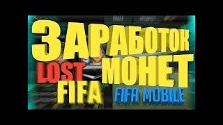 Как заработать монет в FIFA Mobile