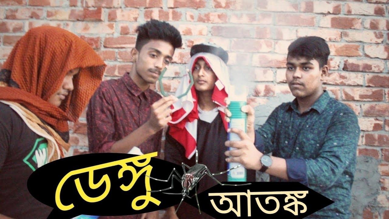 ডেঙ্গু আতঙ্ক | Bangla Funny Video | Special Idiots | Kawser Mahmud | Rahat  Mondol Rezu |