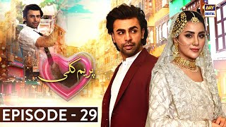 Prem Gali Episode 29 [Subtitle Eng] - 1st March 2021 - ARY Digital Drama