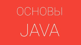 Урок 13.  Основы Java.  Методы обратного вызова (callback)