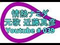 Music Video 039 :  情熱ナミダ  /   近藤真彦   Masahiko Kondo