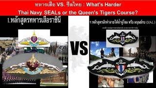 ซีลไทย VS. ทหารเสือ : What's Harder - Thai Navy SEALs or the Queen's Tigers Course?