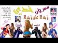 مهرجان خدي يا بت لالا  تعالي يا بت لالا غناء احمد و بندق و التركى و اورتيجا   توزيع بندق  2019 YouTu