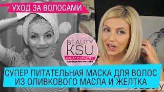 Маска для питания волос (оливковое масло, яйцо). Маски для волос в домашних условиях Beauty Ksu(Питание очень важно для кожи головы и для наших волос. Делая питательные маски 1 раз в неделю , ваши волосы..., 2015-03-20T07:04:10.000Z)