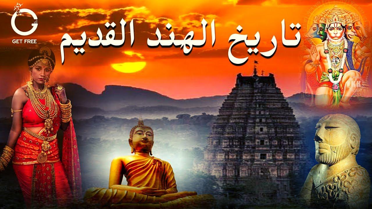 ببساطة 40 - ملخص تاريخ الهند القديم و جذور أديانه الكبرى ( الهندوسية , البوذية , السيخية , الجاينية)