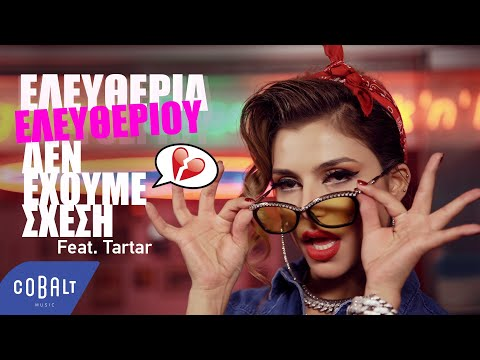 Ελευθερία Ελευθερίου - Δεν Έχουμε Σχέση feat. Tartar   Official Video Clip