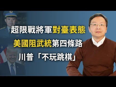 文昭:中共鹰派将领「逆反」阻攻台,美国干预台海的第四种方法;「超限战」与川普的「终极制裁」