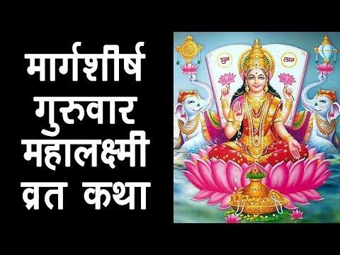 Margashirsha Lakshmi Vrat Katha  Margshirsha Guruvar 2017