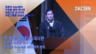 몽골 대한민국 대사관 2018 개천절 국경일 행사 성황리에 가져