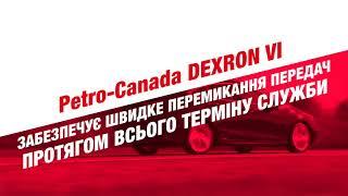 Petro Canada DEXRON VI ATF  Огляд рідини для АКПП