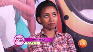 Part 1 - Yefikir Mirchaye   የፍቅር ምርጫዬ - ክፍል 1