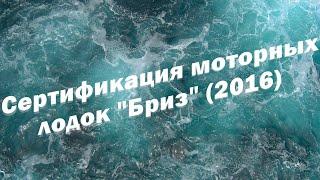Сертификация моторных лодок