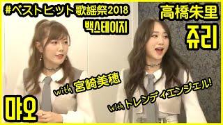 高橋朱里 타카하시 쥬리 (Feat. 먀오) ベストヒット歌謡祭2018 withトレ...