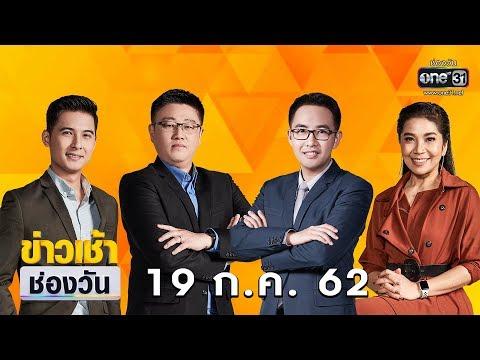 🔴 LIVE #ข่าวเช้าช่องวัน | 19 กรกฎาคม 62 | one31