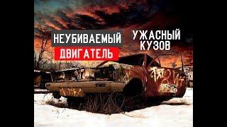 САМЫЙ ГНИЛОЙ АВТО ЗА 300 000 Р!