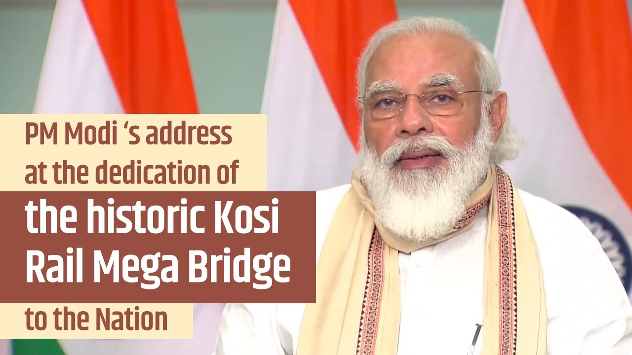 PM Modi's address at the dedication of the historic Kosi Rail Mega Bridge to the Nation | PMO