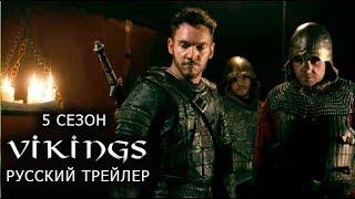 Сериал Викинги - Русский Трейлер 5 Сезона