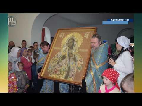 Освящение храма город Кремёнки