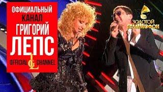 Ирина Аллегрова и Григорий Лепс - Я тебе не верю (Live)